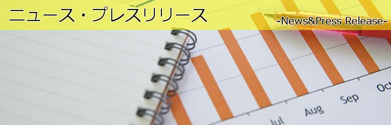 株式会社ディ・コミュニティー|ホームページリニューアルのお知らせ