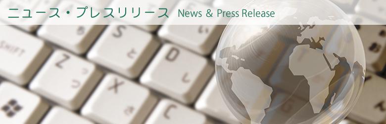 株式会社ディ・コミュニティー|ニュース・プレスリリース一覧